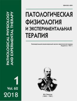 Обложка журнала «Патологическая физиология и экспериментальная терапия», том 62, номер 1, 2018 г.